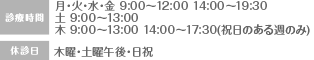 診療時間:月・火・水・金 9:00~12:00 14:00~19:30<br> 土 9:00~13:00 / (祝日のある週のみ)木 9:00~13:00 14:00~17:30 休診日:木曜・土曜午後・日祝