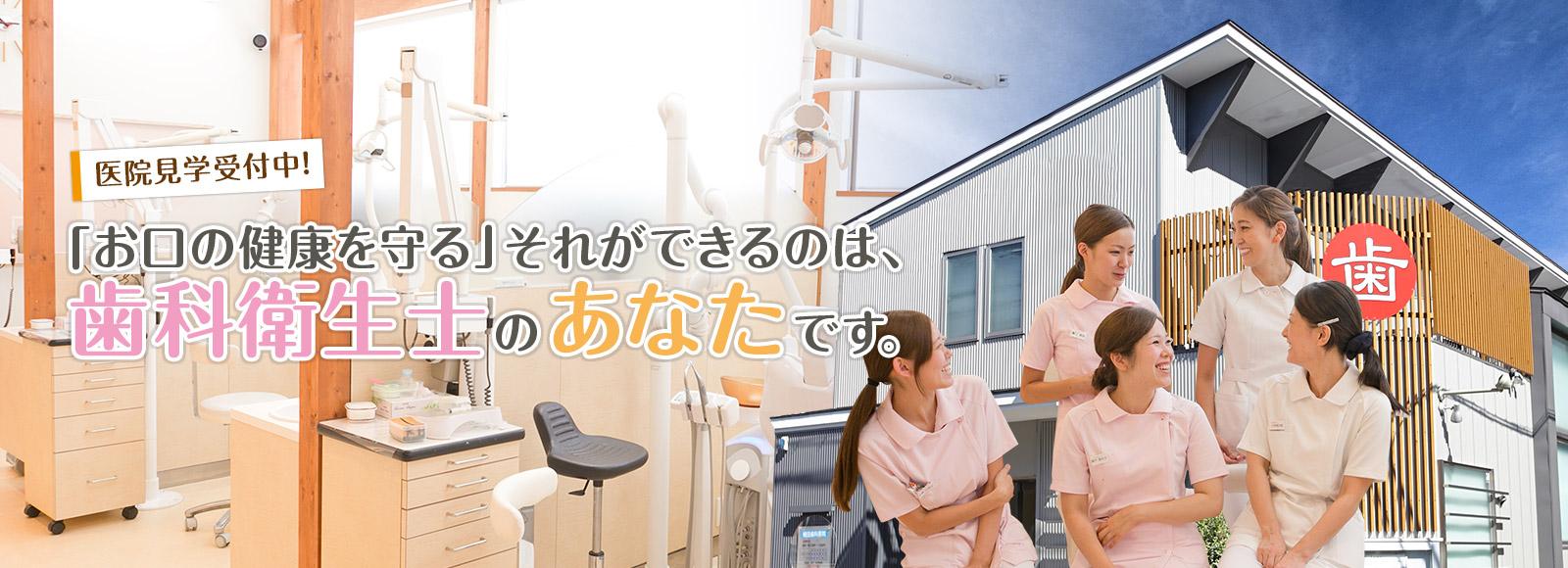 【医院見学受付中!】『お口の健康を守る』それができるのは、歯科衛生士のあなたです。